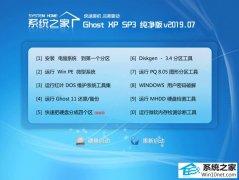 系统之家 Ghost XP SP3 纯净版 v2019.07