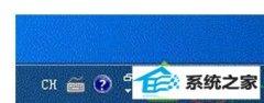 win10系统右下角桌面网络图标出现感叹号的解决步骤
