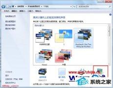老司机处理win8系统屏幕保护程序不能修改的问题