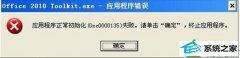 小白练习win10系统应用程序初始化失败0xc0000135错误的技巧
