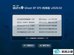 深度技术Ghost WinXP  王牌纯净版 v2020.02