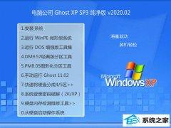 电脑公司WindowsXP 推荐春节纯净版 v2020.02