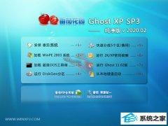 番茄花园WindoXP  免费春节纯净版 v2020.02