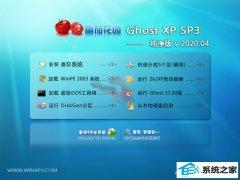 番茄花园WinXP  珍藏纯净版 v2020.04