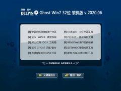 深度技术Ghost Win7 32位 纯净装机版 2020.06