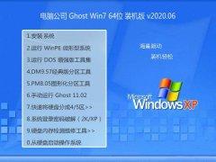 电脑公司Ghost Win7 64位 抢先装机版 2020.06