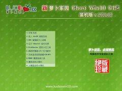 萝卜家园Ghost Win10 64位 万能装机版 2021.02