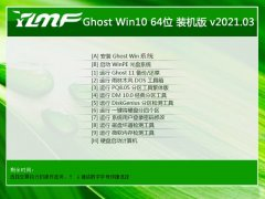 雨林木风Ghost Win10 64位 清爽装机版 2021.03