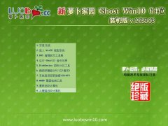 萝卜家园Ghost Win10 64位 大师装机版 2021.03