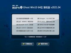 深度技术Windows10 64位 通用装机版 2021.04