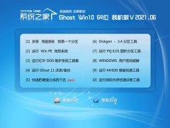 系统之家Windows10 推荐装机版64位 2021.06