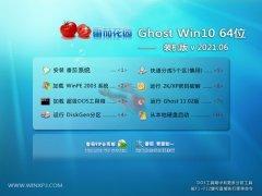 番茄花园Windows10 抢先装机版64位 2021.06