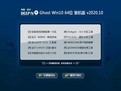 深度技术Win10 经典装机版 2020.10(64位)