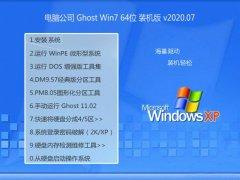 电脑公司Ghost Win7 64位 大神装机版 2020.07