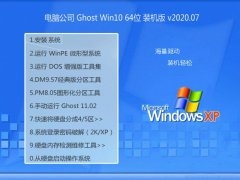电脑公司Windows10 64位 热门装机版 2020.07