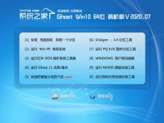 系统之家Windows10 64位 热门装机版 2020.07