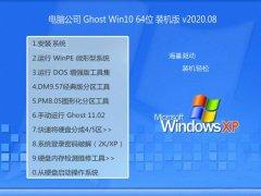 电脑公司Ghost Win10 64位 优化装机版 2020.08