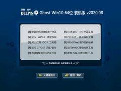深度技术Win10 特别装机版 2020.08(64位)